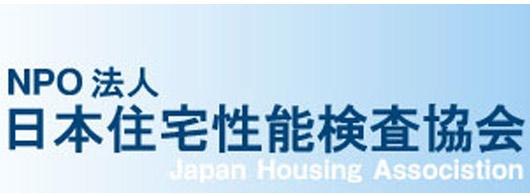 特定比営利活動法人日本住宅性能検査協会